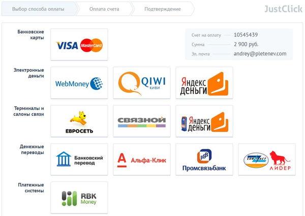 Как сделать оплату на своем сайте банковскими  925